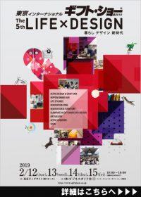 東京インターナショナル・ギフト・ショー春2018